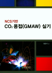 CO2용접(GMAW)실기(NCS기반)