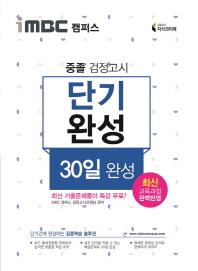 중졸 검정고시 단기완성 30일 완성(iMBC 캠퍼스)