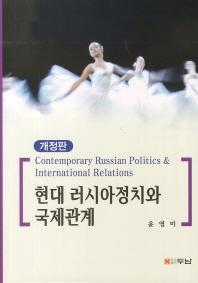 현대 러시아정치와 국제관계(개정판)(양장본 HardCover)