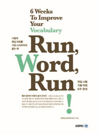 Run Word Run(런 워드 런) (앞부분 3,4장 연필 밑줄 있슴)
