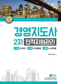 경영지도사 2차 인적자원관리(2020)(WowPass)