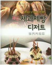 제과제빵 디저트(최신)(3판)