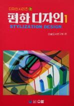 편화 디자인. 1(디자인 시리즈 17)