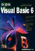 이것이 VISUAL BASIC 6