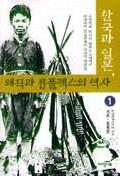 한국과 일본 왜곡과 콤플렉스의 역사 1