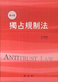 독점규제법(4판)(양장본 HardCover)