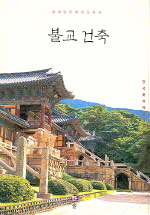 불교 건축 (한국 미의 재발견 11)