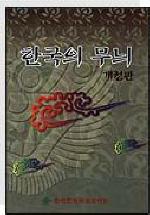 한국의 무늬