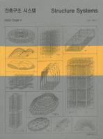 건축구조 시스템(STRUCTURE SYSTEMS)
