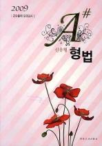형법 (에이샵)(신유형)(2009)
