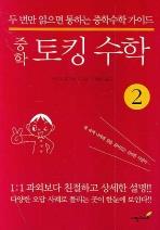 중학 토킹수학. 2(반양장)