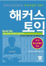 해커스 토익 Reading(해설집포함)