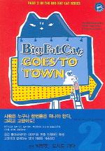 Big Fat Cat Goes to Town(2권 빅팻캣 도시로 가다)