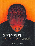 인지심리학(3판)