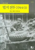 벌지 전투 1944 1