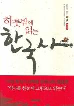 하룻밤에 읽는 한국사(문고본)