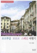 포르투갈 모로코 스페인 여행기(윤선생 세계여행시리즈 1)