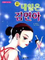 내일은 김연아(성장동화)(클로버 도서 01)