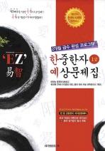 EZ 한중한자 예상문제집 1급(8절)(2009)