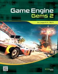 Game Engine Gems. 2