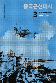 중국근현대사. 3: 혁명과 내셔널리즘(1925-1945)(반양장)