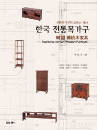 한국 전통목가구(개정판)(양장본 HardCover)