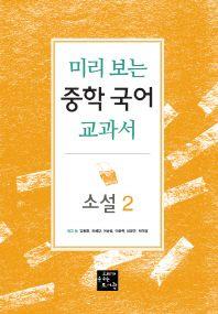 중학 국어 교과서: 소설. 2(미리 보는)