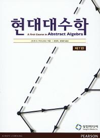 현대대수학(7판)