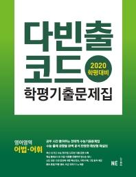 고등 영어영역 어법 어휘 학평기출문제집(2020 학평대비)