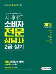 소비자전문상담사 2급 실기(2019)
