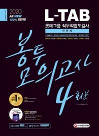 L-TAB 롯데그룹 직무적합도검사 인문계 봉투모의고사 4회분(2020)