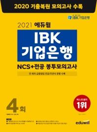 IBK기업은행 NCS+전공 봉투모의고사 4회(2021)(에듀윌)