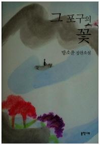 그 포구의 꽃(문학나무소설선 37)(양장본 HardCover)