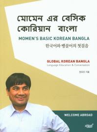 한국어와 벵골어의 첫걸음