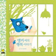 앵커씨의 행복 이야기(노란돼지 창작그림책 37)(양장본 HardCover)