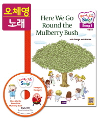 Ready,Set,Sing! Health: Here We Go Round the Mulberry Bush / Humpty Dumpty