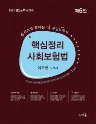 핵심정리 사회보험법(2021)(6판)