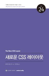 새로운 CSS 레이아웃(아름다운 웹사이트 만들기 시리즈 24)