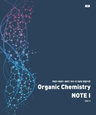 Organic Chemistry NOTE. 1(2판)