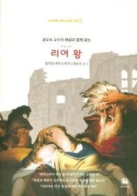 리어 왕(서연비람 셰익스피어 선집 2)