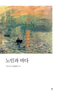 노인과 바다(포켓북(문고판))