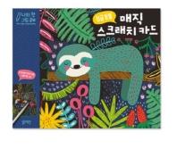 매직 스크래치 카드: 정글 동물(나의 첫 그림 공부)(양장본 HardCover)