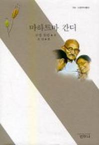 마하트마 간디(3판)(사르비아총서 106)
