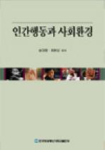 인간행동과사회환경2012-2