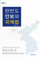 한반도 안보와 국제법(내일을 여는 지식 법 39)