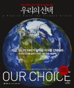 우리의 선택(환경 재앙을 넘어 아름다운 성장을위한)