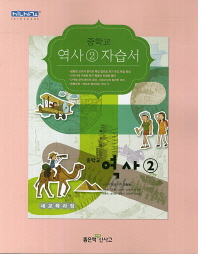 중학교 역사2 자습서(2015)