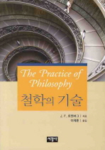 철학의 기술