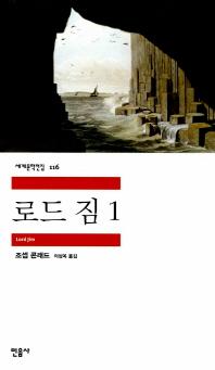 로드 짐. 1 .2권세트