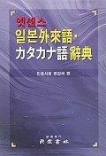 일본 외래어 가다가나어 사전
